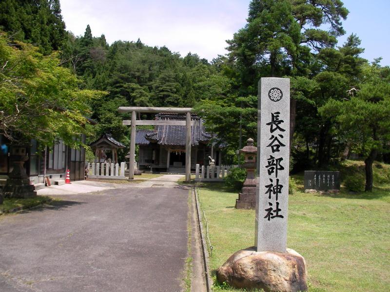 長谷部神社