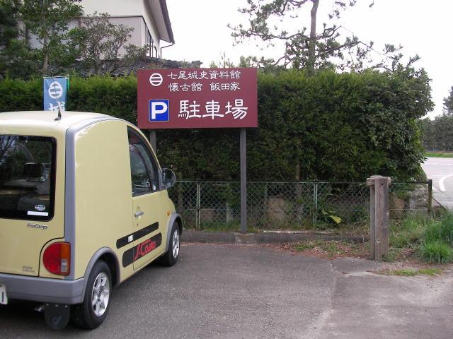 駐車場は資料館と共用