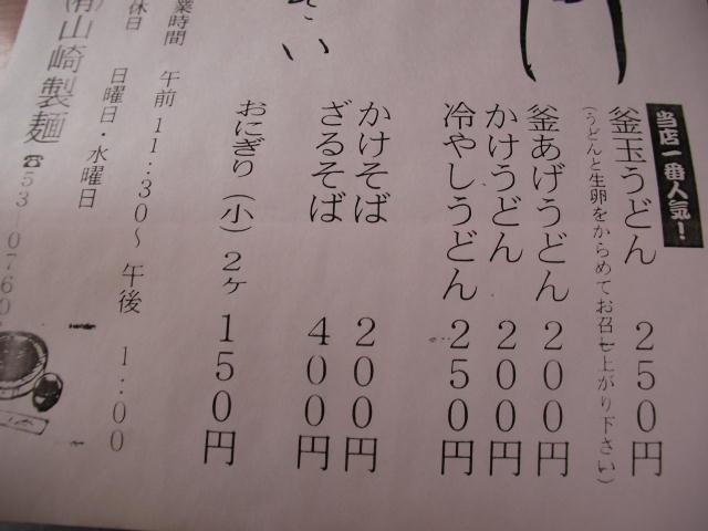 メニュー2