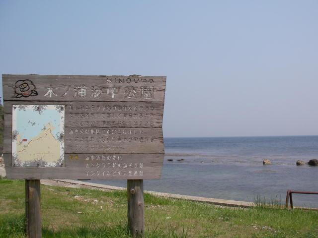 木の浦海中公園