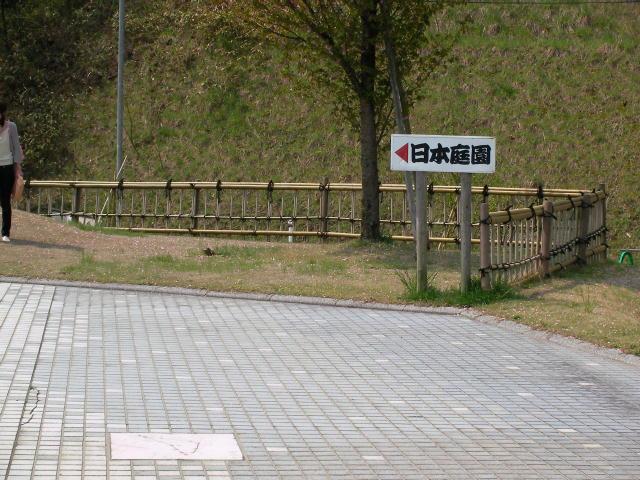 ←日本庭園