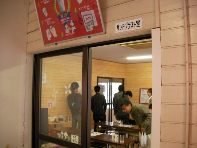 サンドブラスト室