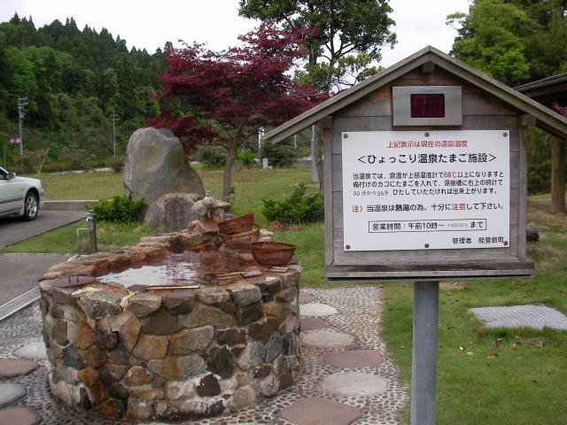 温泉スタンド・温泉たまご施設(ひょっこり温泉)