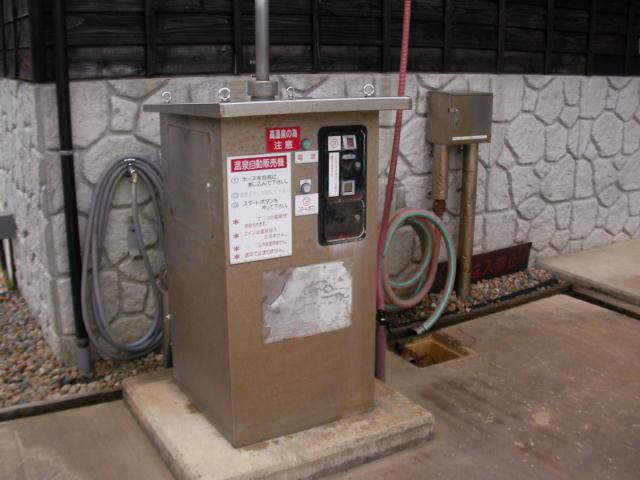 温泉自動販売機