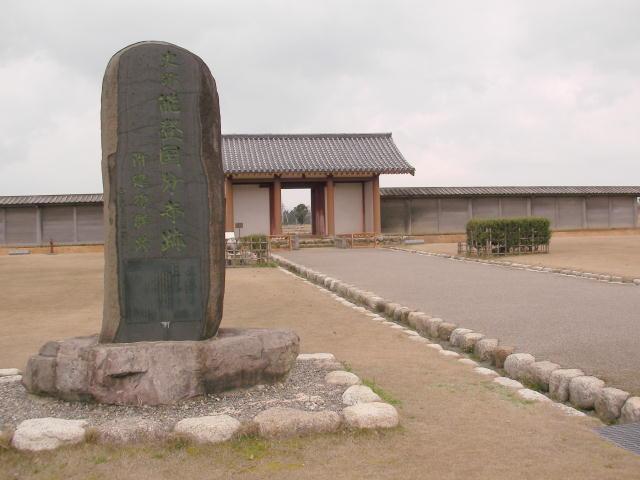 能登国分寺公園