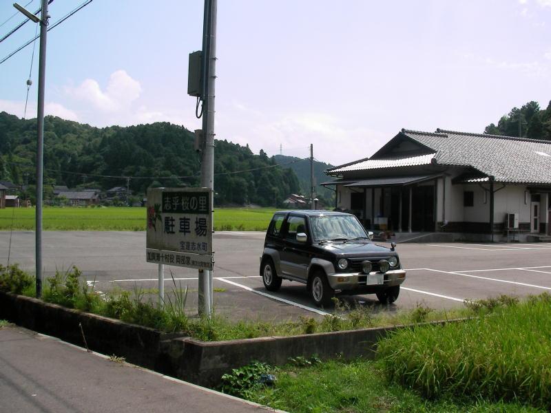 公民館の駐車場利用