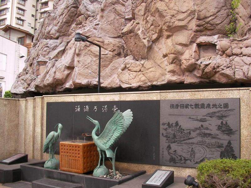涌浦の湯壷 湯元の広場