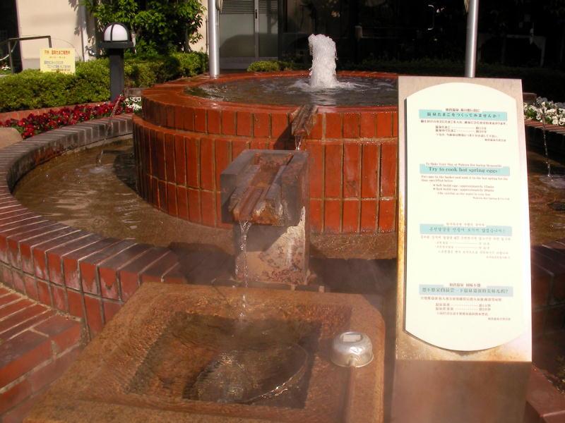 温泉たまご施設
